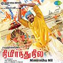 Negizhiyinil Tamil