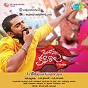 Thelisinadhi Telugu