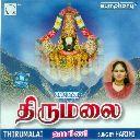 Sri Srinivaasa Mathuram
