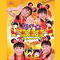 Ling Shu HAPPY Nian 灵鼠HAPPY年