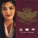 Linda Wong 王馨平