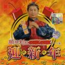 Guo Bing Jian 郭炳坚
